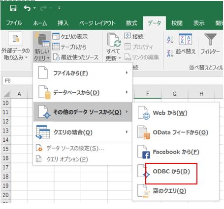 Excel_ODBC選択