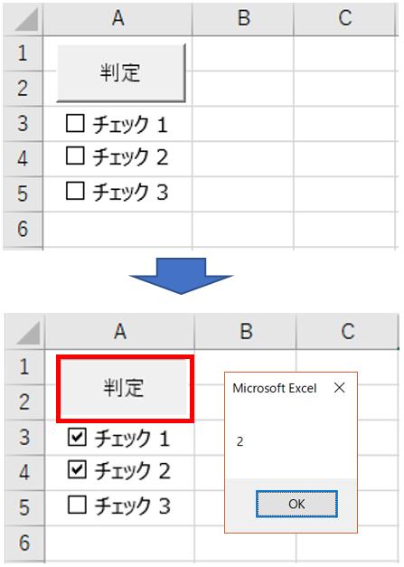 Excel vba チェックボックスのチェック判定